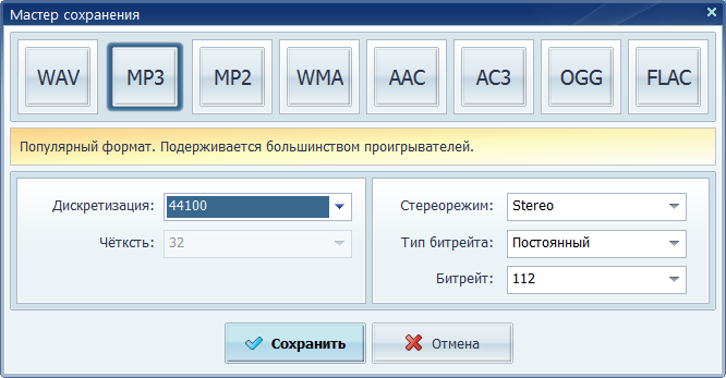 Экспорт (сохранение) аудиофайлов в Аудиомастер