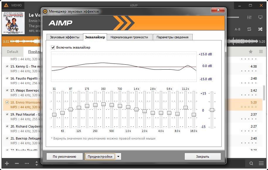 Эквалайзер в AIMP