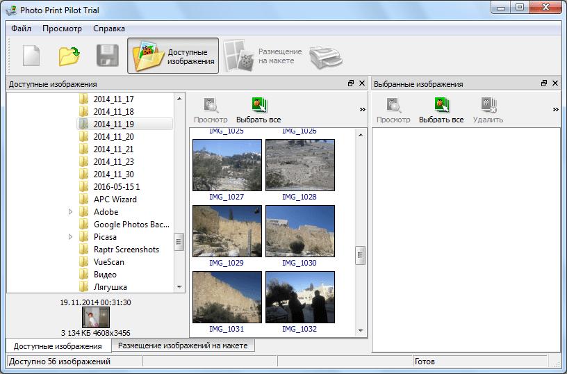 Файловый менеджер программы Photo Print Pilot