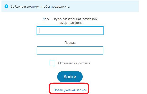 Форма входа на сайте Skype
