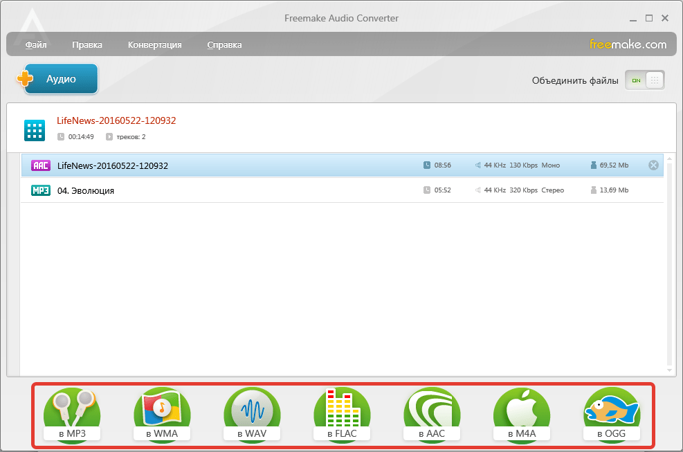 Форматы Freemake Audio Converter (2)