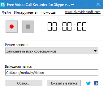 Free Video Call Recorder for Skype DVDVideoSoft Free Studio