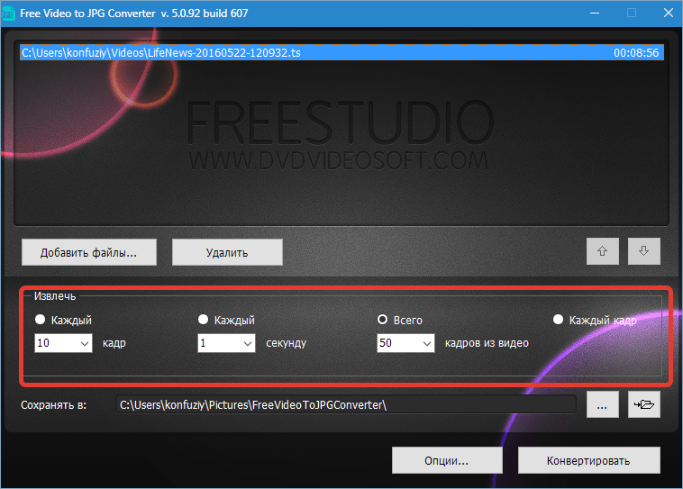 Free Video to JPG Converter DVDVideoSoft Free Studio