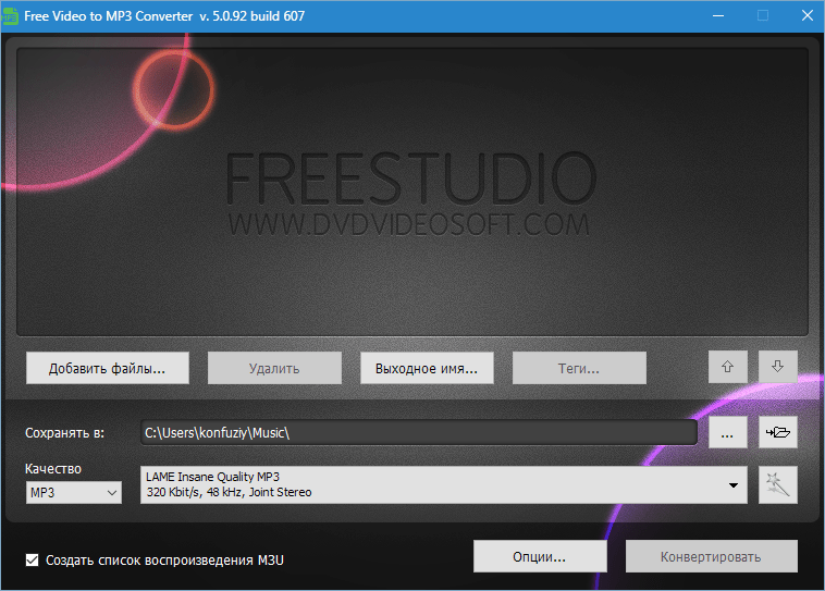 Free Video to MP3 Converter DVDVideoSoft Free Studio