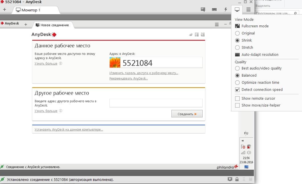 Функции настройки дисплея в AnyDesk