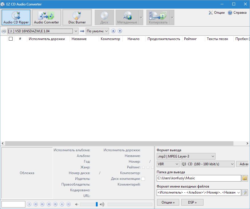 Главное окно EZ CD Audio Converter