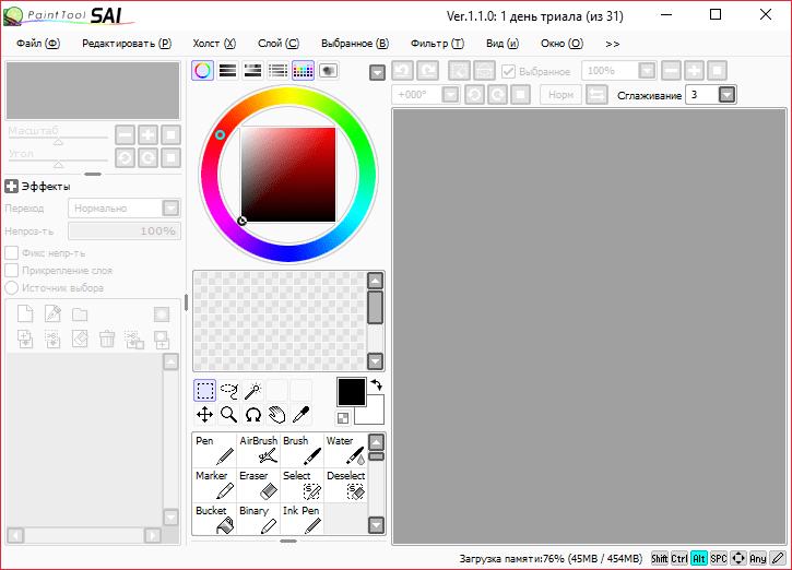 Главное окно Paint Tool Sai для Программы для рисования артов