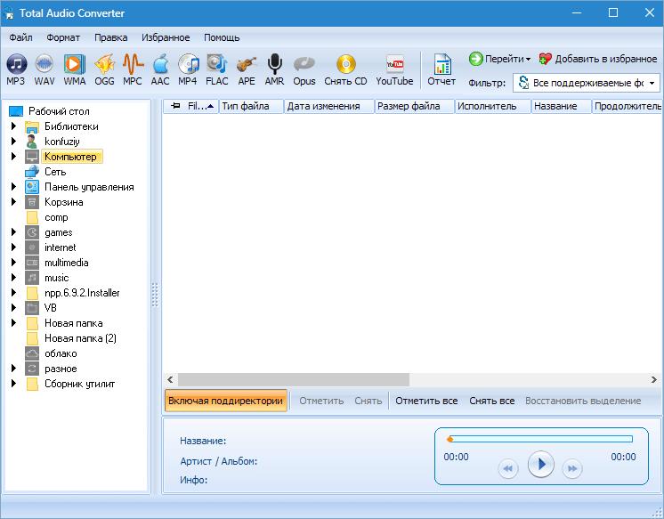 Главное окно Total Audio Converter