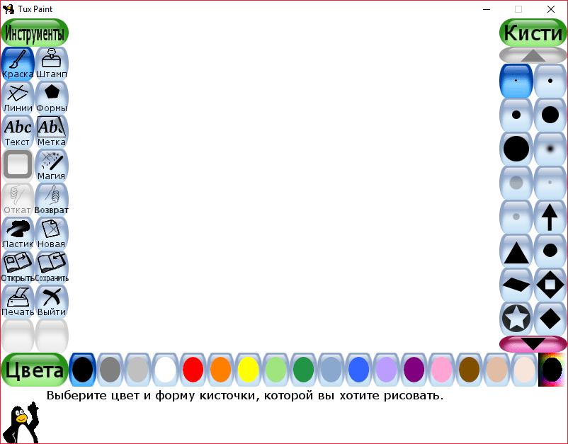 Главное окно Tux Paint для Программы для рисования артов