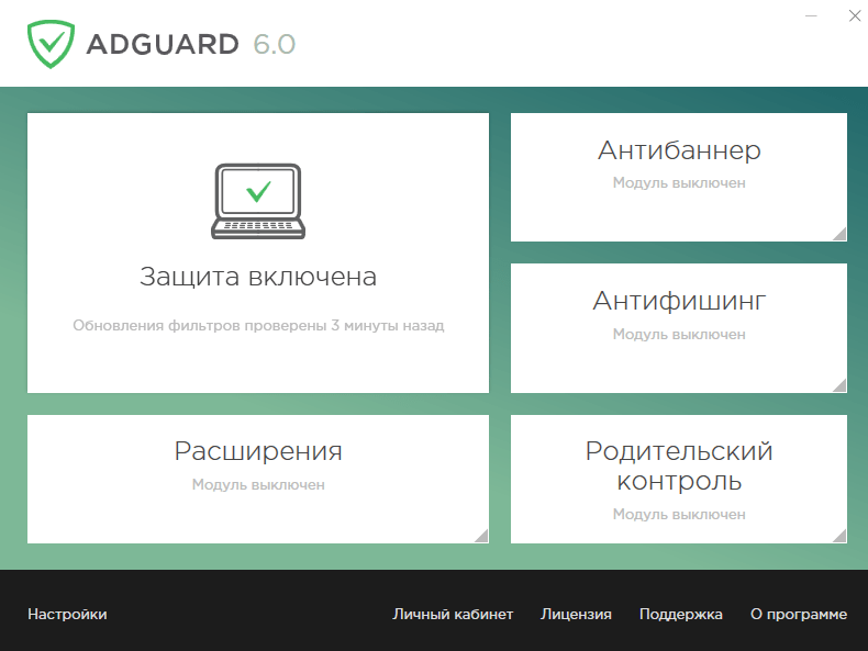 Главное окно программы AdGuard