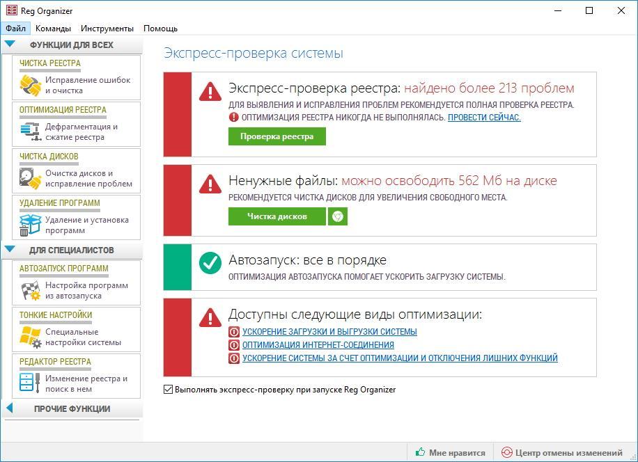 Главное окно программы RegOrganizer