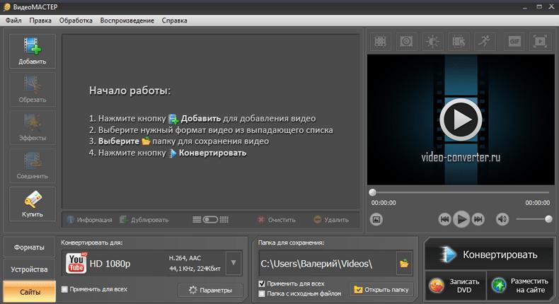 Главное окно программы ВидеоМАСТЕР