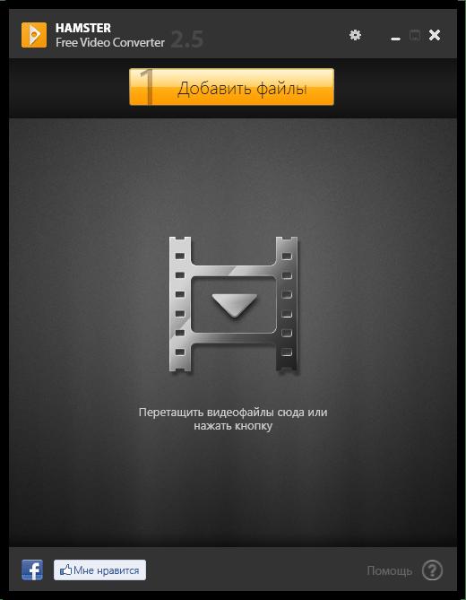 Hamster Free Video Converter скачать бесплатно