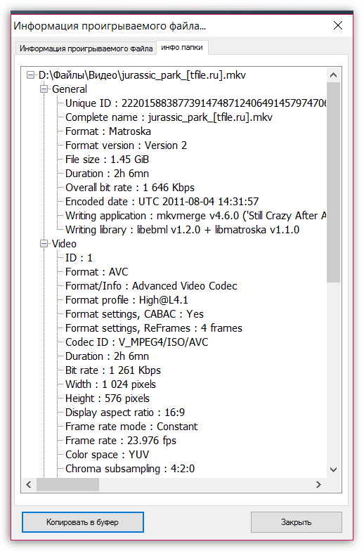 Информация о файле в GOM Player