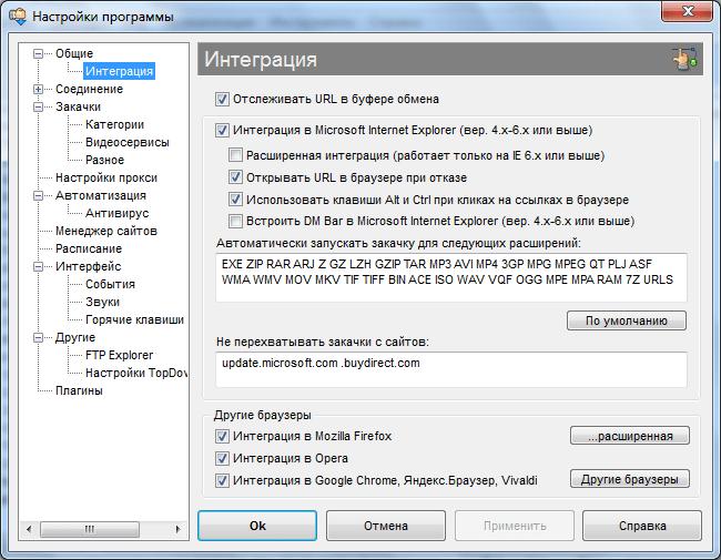 Интеграция с браузерами программы Download Master