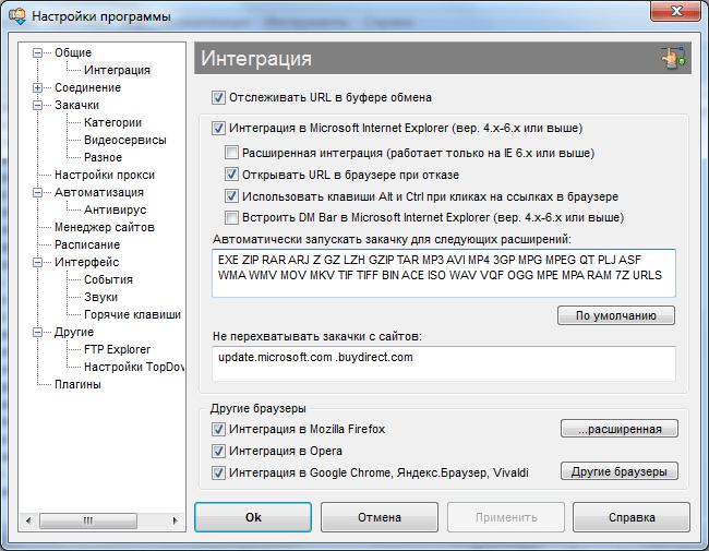 Интеграция с браузерами в программе Download Master