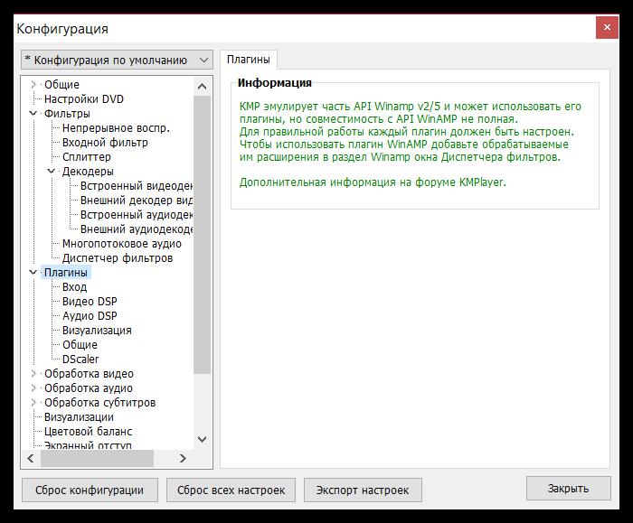 Использование плагинов в KMPlayer