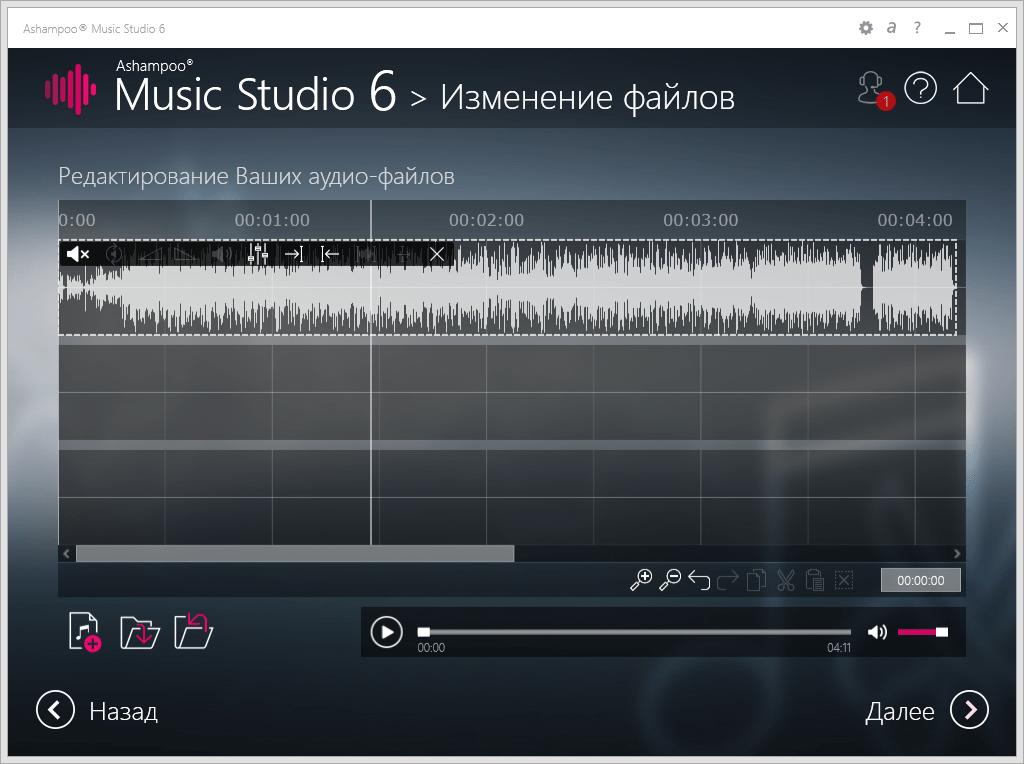 Изменение аудиофайла с помощью встроенных инструментов в Ashampoo Music Studio