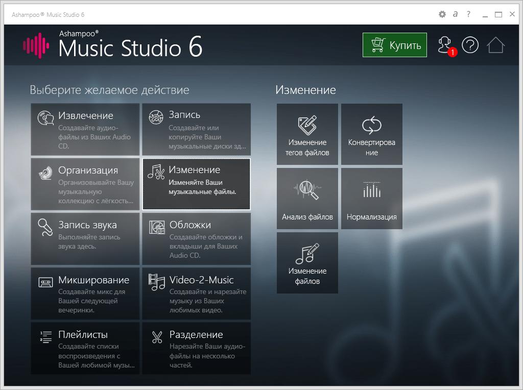 Изменение аудиофайлов в Ashampoo Music Studio