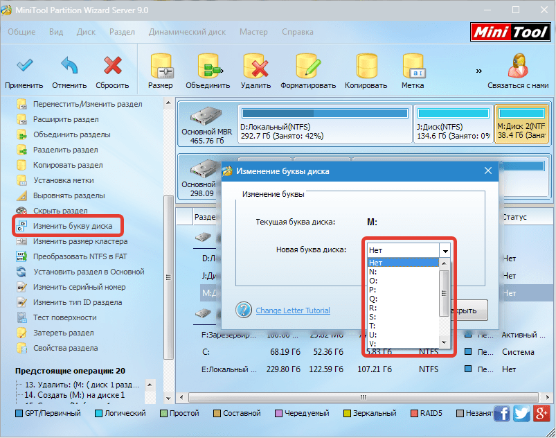 Изменение буквы диска MiniTool Partition Wizard