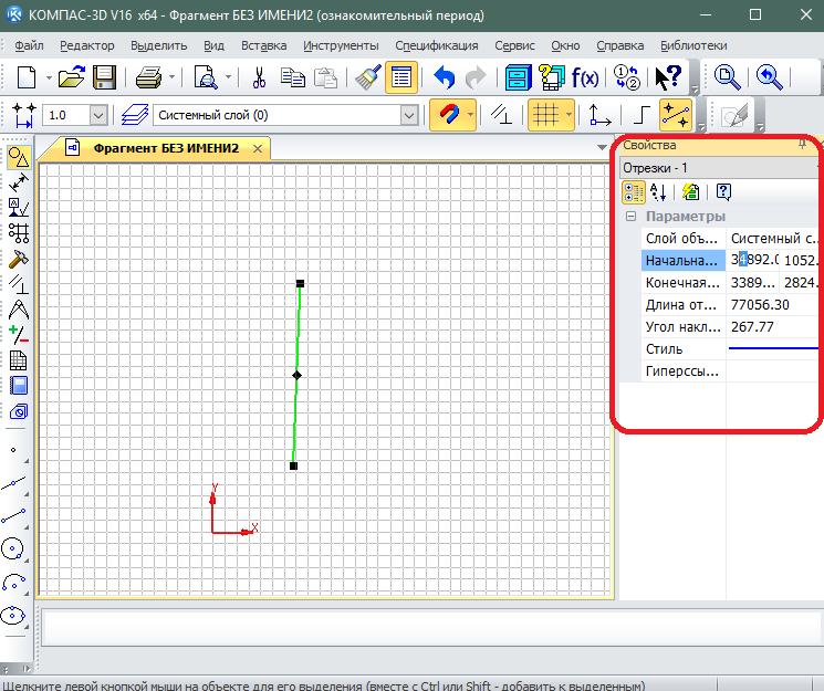 Изменение параметров элемента в КОМПАС-3D