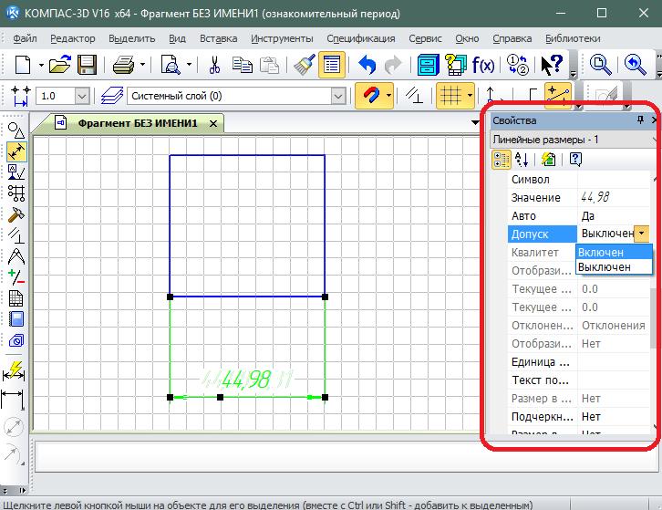 Изменение параметров выноски в КОМПАС-3D
