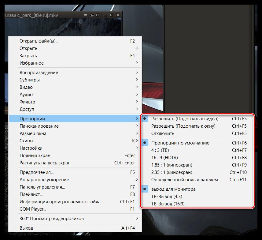 Изменение пропорций в GOM Player