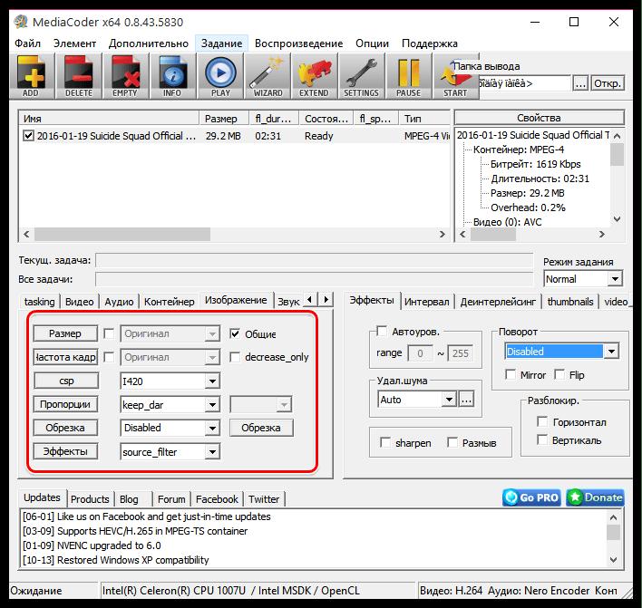 Изменение размера изображения в MediaCoder