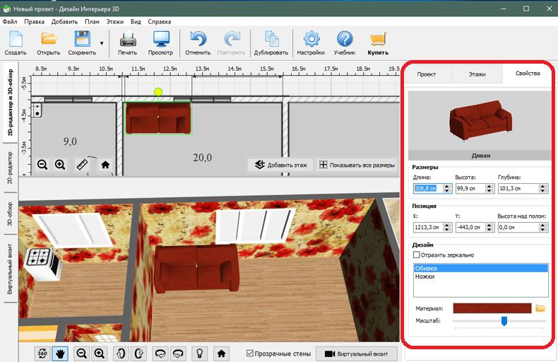 Изменение размера мебели в Дизайн Интерьера 3D