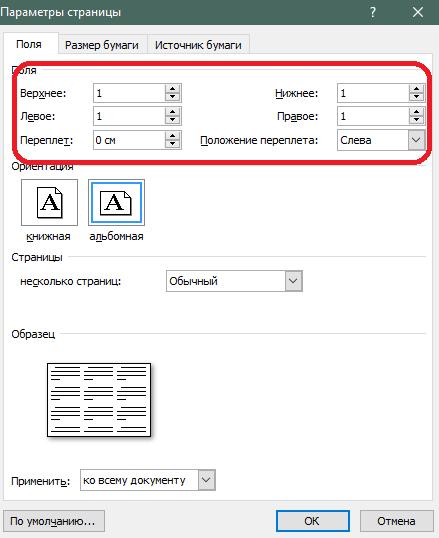 Изменение размера полей страницы в Word