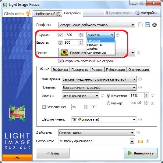 Изменение размеров изображения в Light Image Resizer