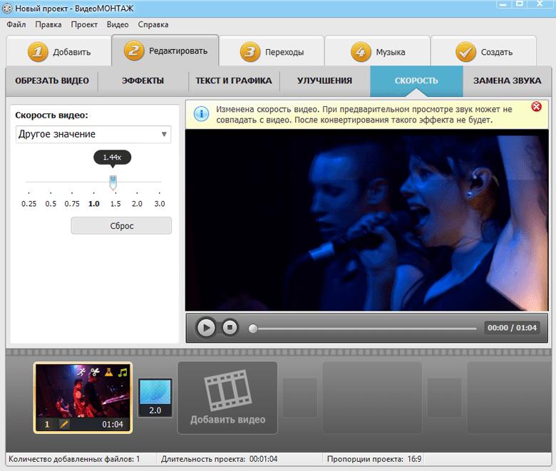 Изменение скорости видео в ВидеоМОНТАЖ