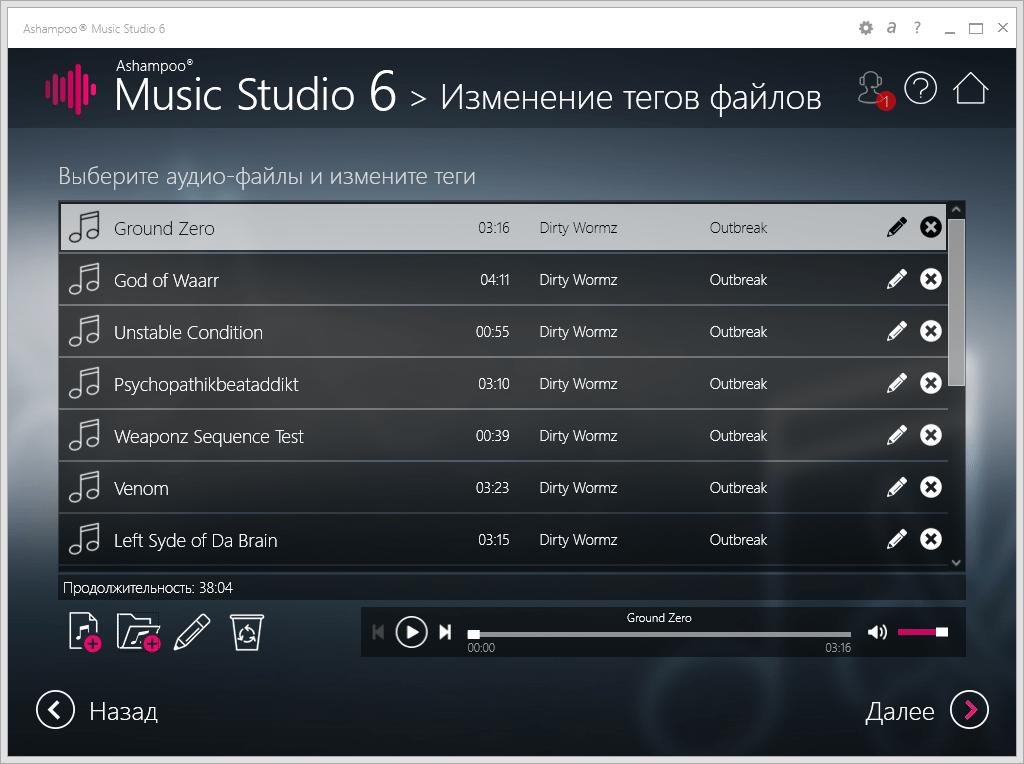 Изменение тегов аудиофайла в Ashampoo Music Studio