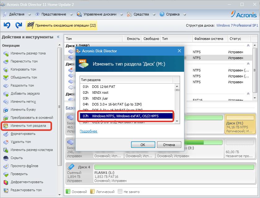 Изменение типа раздела Acronis Disk Director