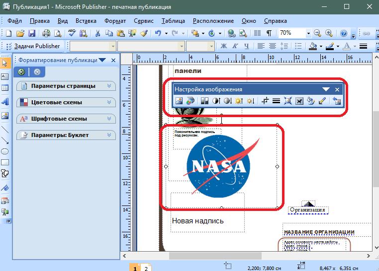 Изменение вставленной картинки в Publisher