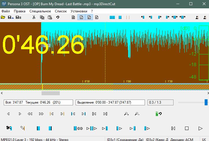Измененный уровень громкости песни в mp3DirectCut