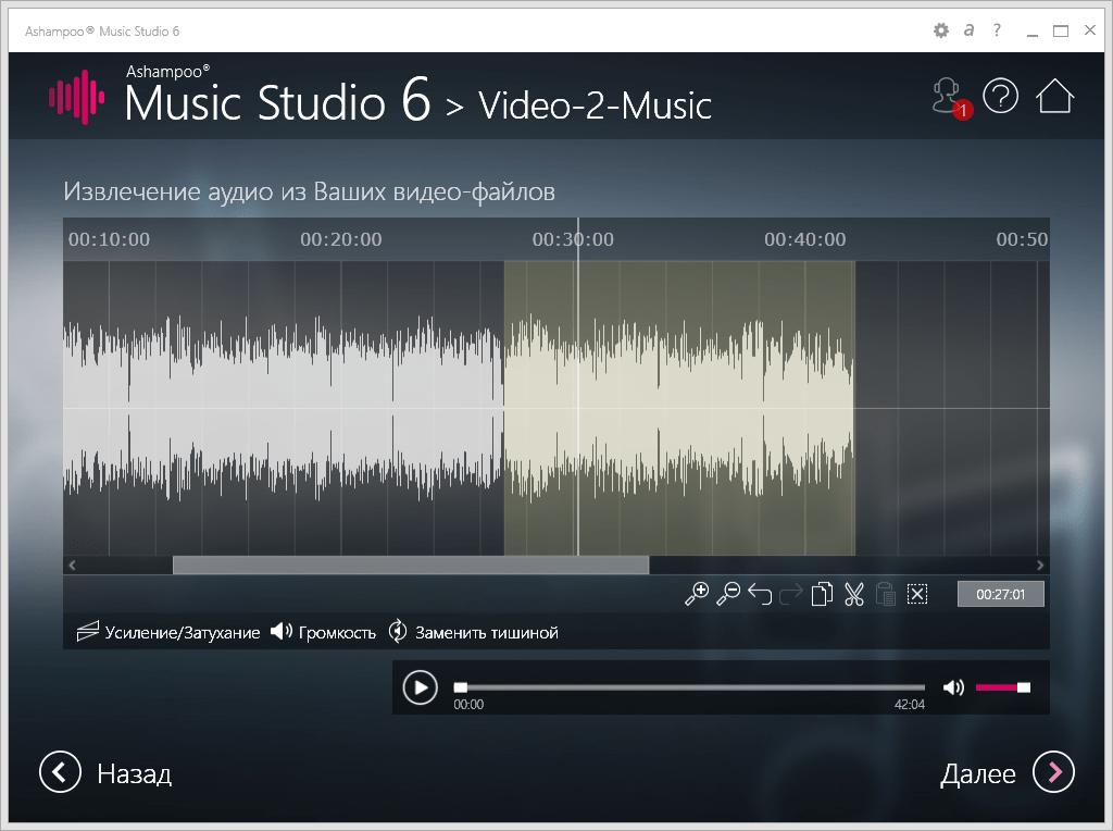 Извлечение аудио из видео в Ashampoo Music Studio