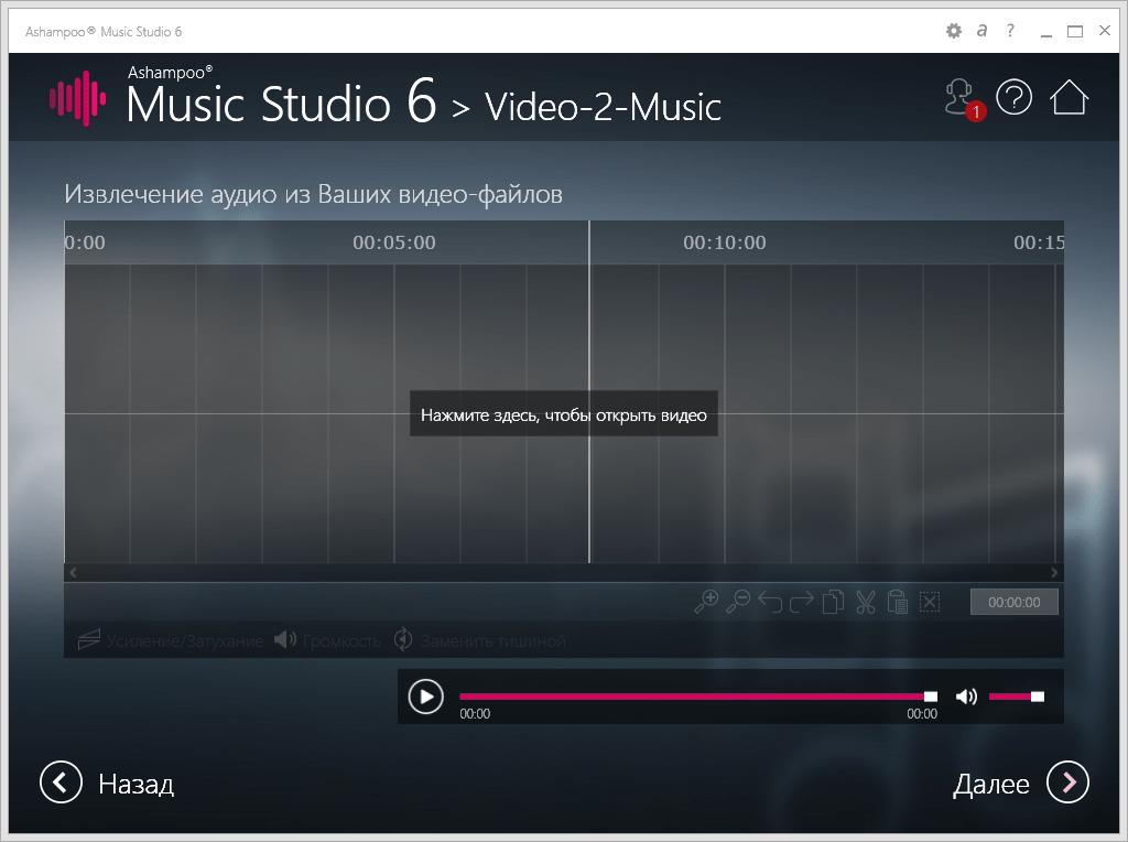 Извлечение аудио из видеофайла в Ashampoo Music Studio