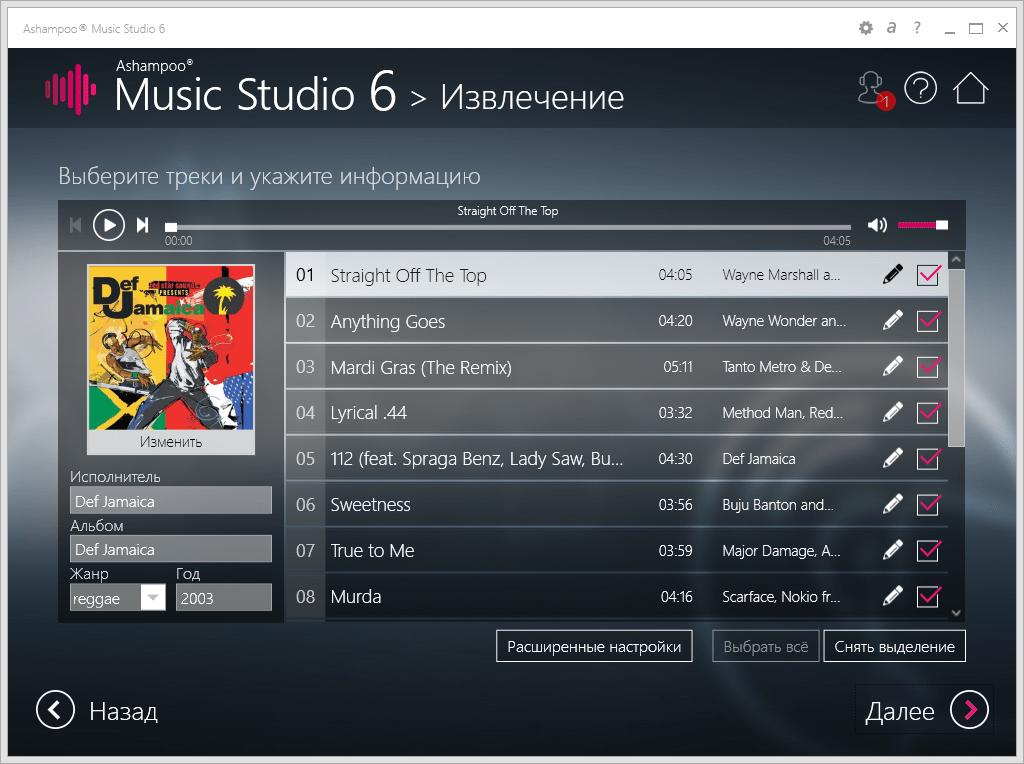 Извлечение аудиофайлов из CD в Ashampoo Music Studio