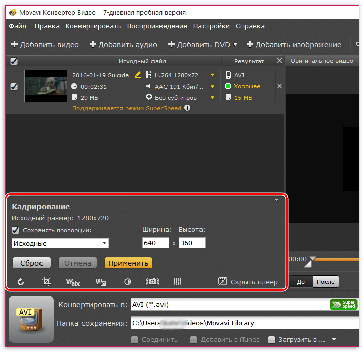 Кадрирование видеозаписи в Movavi Video Converter