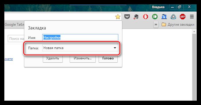 Как добавить сайт в закладки в Хроме
