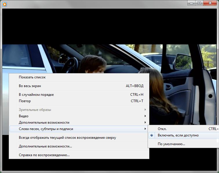 Как добавить субтитры в Windows Media Player шаг 3