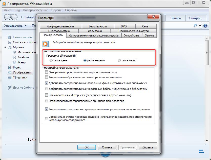 Как обновить Windows Media Player шаг 1_4