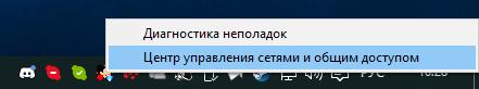 Как открыть меню для выявления проблемы с доступом к интернету для Skype