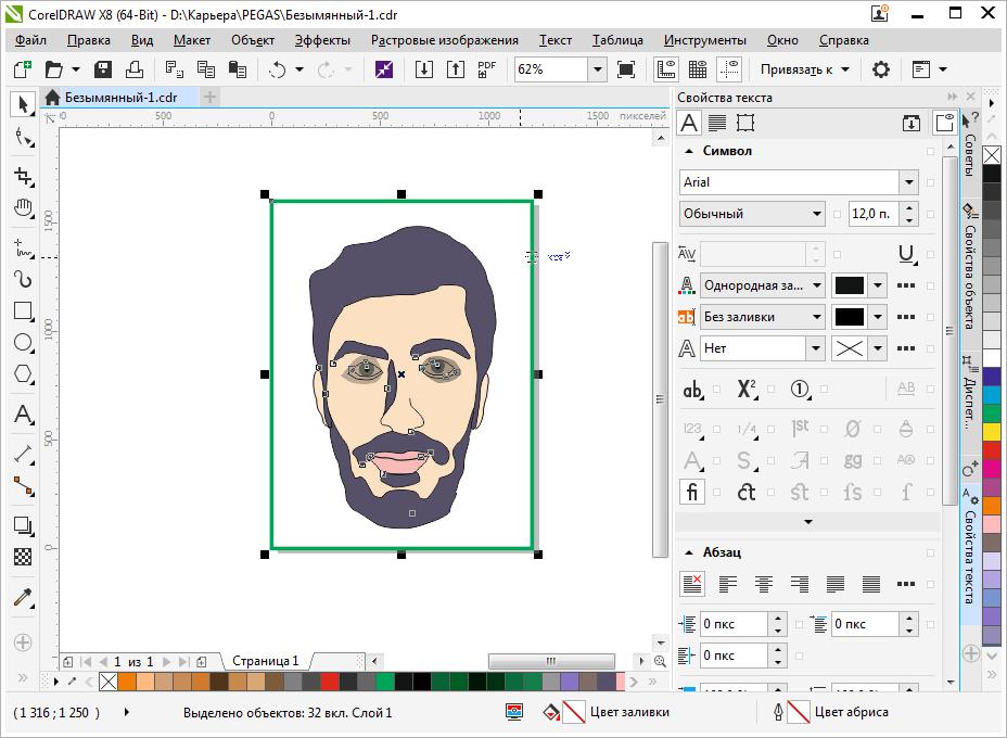 Как пользоваться Corel Draw 11