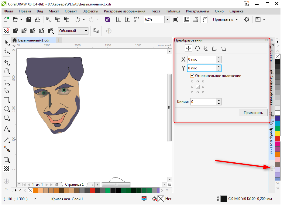 Как пользоваться Corel Draw 7