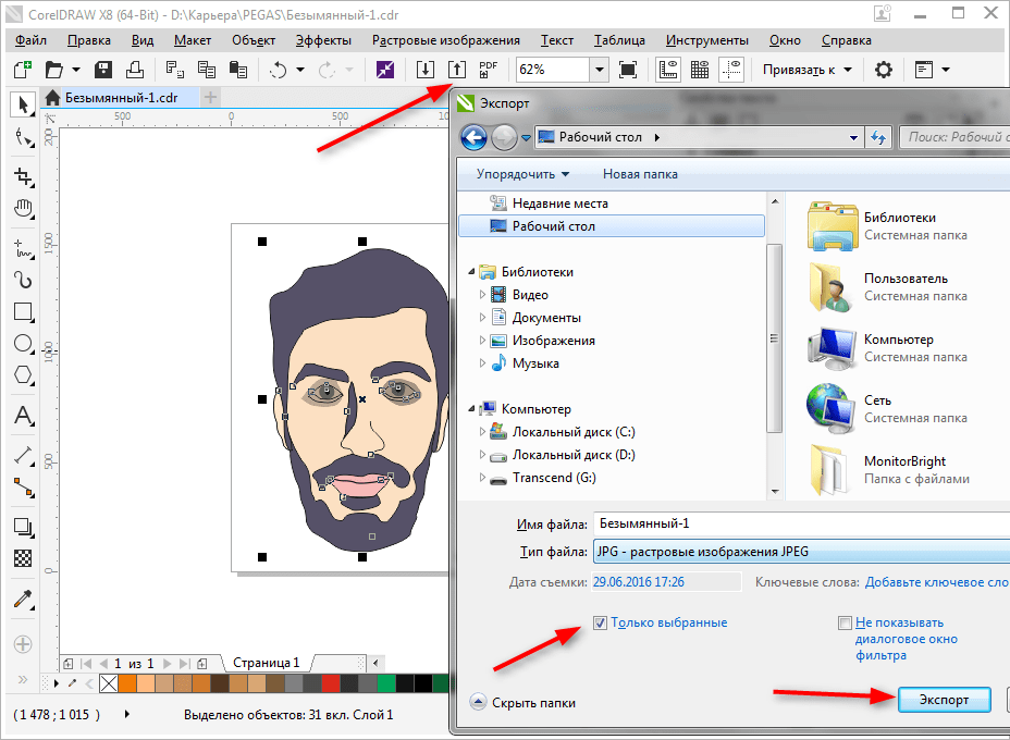 Как пользоваться Corel Draw 9