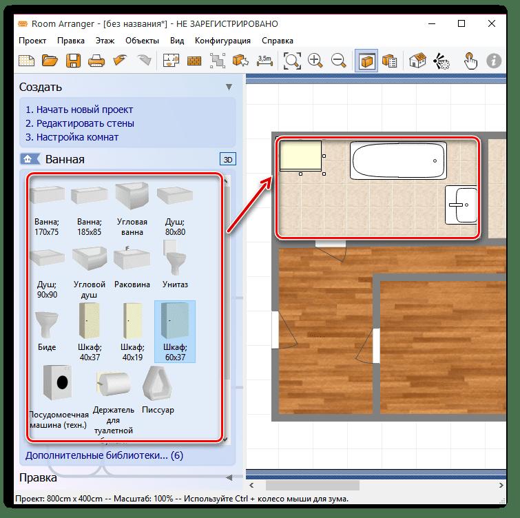 Как самостоятельно сделать дизайн проект квартиры в Room Arranger