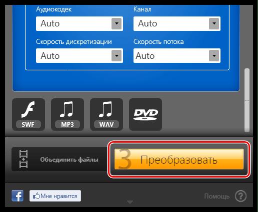 Как сжать видео без потери качества в Hamster Free Video Converter