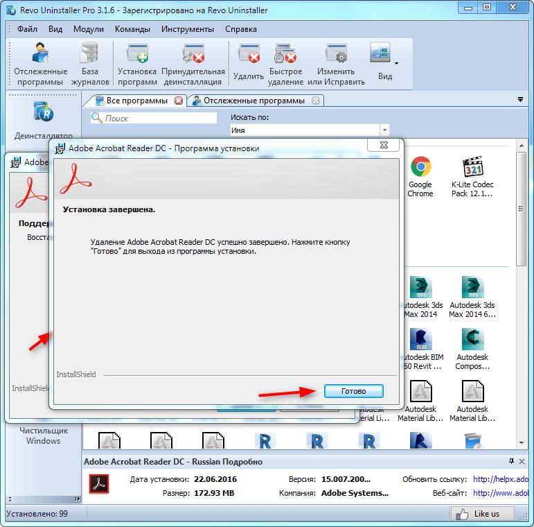Как удалить Adobe Reader DC 3